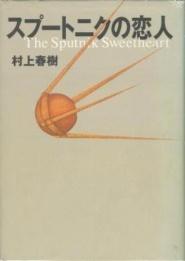 SputnikSweatheart
